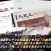 米議会襲撃事件 ~ デマと陰謀論の「大紀元」を拡散し続けてきた日本のニュース・プラットフォームはどう責任をとるのか !?