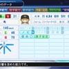 仁藤投手、引退する(パワプロ2018マイライフ・2年目)