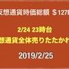 【長いのくらって爆下げ】2019/2/25 仮想通貨時価総額14兆4000億 ドル110円後半