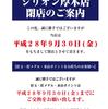 平成28年9月30日 パチンコスロット店ジリオン厚木店 閉店
