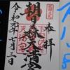 【朝日森天満宮】サクッと限定御朱印や御朱印帳も紹介!栃木県佐野市御朱印巡り旅