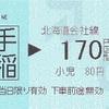 手稲→北海道会社線170円区間 乗車券