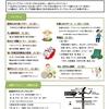ボランティアグループの手づくりのフェステイバル【第24回ボランティアフェスティバル IN なら】(奈良市)