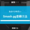 簡単! ゲーム大会ポータルサイトSmash.ggの登録方法