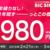 【5月8日まで】BIC SIMがキャンペーンで音声通話付き6GBが1年間は月額980円。13か月以降は解約手数料も掛かりません。