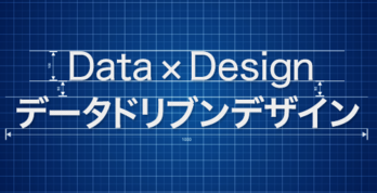 データドリブンデザイン - 共通言語の構築 -