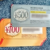 ブックオフ「株主優待券」で「マリオカート8 デラックス - Switch」を買ってきました!!