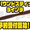 【DEPS】人気バルキースティックワームの新サイズ「リバウンドスティック3インチ」通販予約受付開始!