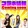 【白猫】「平成最後のコラボ」予告!? スペシャルコラボへのカウントダウンログボスタート!! 新卒少女のチャレクエも!