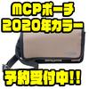 【O.S.P】マシンガンチェンジポケットポーチ搭載のバッグ「MCPポーチ2020年カラー」通販予約受付中!