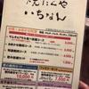 【くせがつよいマスター】焼肉屋 いちなん(京都市左京区)