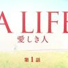 A LIFE~愛しき人~1話の感想!視聴率でキムタクの評価が変わる?