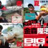 【ルアマガDVD】極秘ワーム公開など内容盛り沢山!カナモ人気DVDシリーズ「BIGSHOT6」発売開始!長編動画公開中!