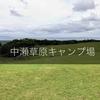 【こどもと行きたい九州のキャンプ場】中瀬草原キャンプ場(長崎県平戸市)