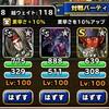 level.697【ウェイト120・青い霧】第34回闘技場チャレンジカップ2日目