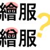 「にぎたえ」の漢字は「繪服(絵服)」か「繒服」か