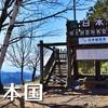歴史とロマンを秘める山「日本国」へGOGOGO!(小俣登山口~蔵王堂登山口)