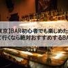 【東京】BAR初心者でも楽しめた!初めて行くなら絶対おすすめするBAR3選
