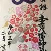 【御朱印】赤羽八幡神社に行ってきました|東京都北区の御朱印