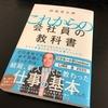 これからの会社員の教科書/田端信太郎:書評
