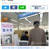 「徴用工問題」の陰に日本共産党と中国対日工作「世界抗日戦争史実維護連合会」の陰が
