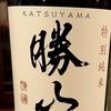 北海道 小樽市 九年母 / 日本酒好きならと勧められた店