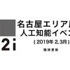 愛知・名古屋エリアのAI[人工知能]イベント情報(2019年2, 3月)随時更新