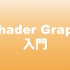 Shader Graphに入門しました 基本操作 1日目