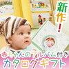 マイプレシャスの「口コミ」は大好評~!赤ちゃんカタログのレビュー   プリティベビーセレクトを比較に比較し「厳選」した1つの商品   アルバム
