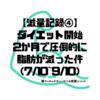 【減量記録④】ダイエット2か月で圧倒的に脂肪が減った件(7/10~9/10)