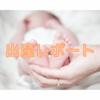 【コロナ禍】30代初ママの出産レポート