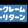 メルカリにはユーザー独自のルールが存在するハナシ
