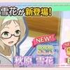 【ゆゆゆい】新SSR乃木若葉・秋原雪花の評価【夏の林間学校ガチャ】