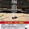 「ニッポンの編曲家 歌謡曲/ニューミュージック時代を支えた