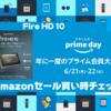 【プライムデー2021】Fire HD 10|Amazonセール買い時チェッカー