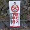 湯原温泉「砂湯」(岡山県真庭市)におもろい仲間と一緒に♪