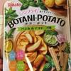 東ハト:BOTANIPOTATO(ローズマリー&ガーリック味・バジル&マヨネーズ味)