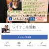Facebookページ【レイチェル活動】