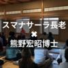 スマナサーラ長老と熊野宏昭先生の対談に行ってきました!