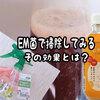 【EM菌の使い方と効果:掃除編】除菌・消臭・防カビ・シミ抜き効果