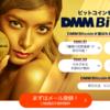 仮想通貨販売所/FX『DMMbitcoin』の口座開設から本人確認まで約9日!手順をシェア!