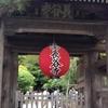 鎌倉あじさい寺の想い出
