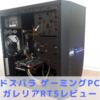 【ドスパラ】GALLERIA(ガレリア) RT5(Ryzen5 3500)【レビュー口コミ】