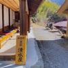 【早川町】赤沢宿でしょう