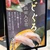 廻転寿司 まぐろ問屋「やざえもん」で6皿 1349円(5%引き)