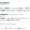 枝野幸男氏  台湾に迷惑メール 2021年4月2日