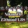 石川県能都町 平等寺に行ってきました。Nikon Z6 Z50mmF1.8S一本勝負。