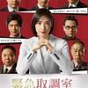 【ロケ地情報】ドラマ「緊急取調室3」