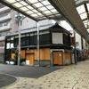 大須観音にある「鯛福茶庵」が潰れていた