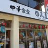 都営浅草線蔵前駅近く 日高屋でエビ辛とんこつつけ麺を食べました!!!